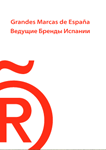 The Forum publishes a Russian edition of the Leading Brands of Spain book